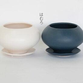 はむろ L 受皿付【植木鉢 /陶器 /和風 /セラミック/釉薬】