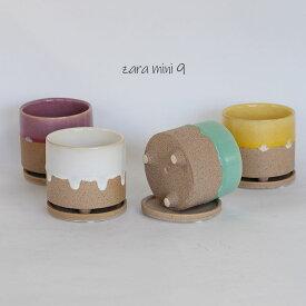 植木鉢 陶器 おしゃれ ザラ mini 受皿付【ポット/セラミック/釉薬】