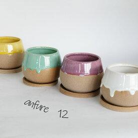 植木鉢 陶器 おしゃれ ザラアンフレ受皿付【ポット/セラミック/釉薬】