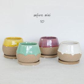 植木鉢 陶器 ザラアンフレmini 10受皿付【おしゃれ/セラミック/釉薬】