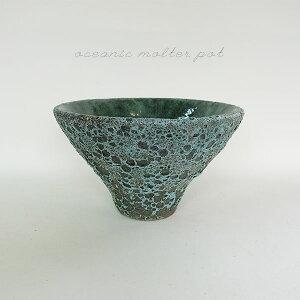 植木鉢 おしゃれ オーシャニックモルターS【/モダン/サボテン/多肉/塩焼き鉢】