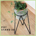 植木鉢スタンド POT STAND 30【フラワースタンド/ポットスタンド/鉢台/おしゃれ/アイアン】