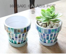 植木鉢 Mosaic Glass Pot 9【鉢/おしゃれ/モザイクガラス/インテリア/多肉植物/サボテン/陶器鉢】