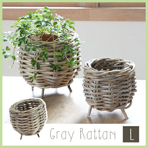 Gray Rattan Lsize【鉢カバー/おしゃれ/バスケット/ラタン/ガーデニング/インテリア】