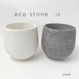 Eco Stone ポット 28【鉢カバー/おしゃれ/インテリア/stem/セラミック/6号鉢用】