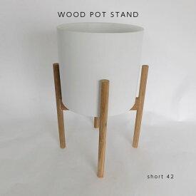 WOOD POT STAND ショート42【フラワースタンド/鉢台/stem/木製/鉢付き/植木鉢スタンド】