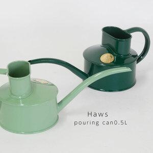 Haws ポーリングカン0.5L【ジョウロ ホーズ ガーデニング ツール ブランド 】