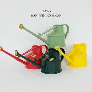 Handy Indoor Can【ジョウロ Haws おしゃれ ホーズ】