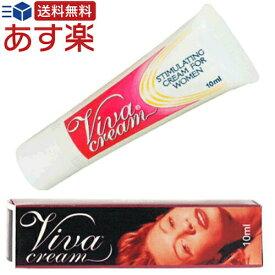 【あす楽・メール便送料無料】本場アメリカからの直輸入品!! −Viva cream・ビバクリーム 10ml− アメリカで大人気の女性用の感度UPジェルです♪d(´▽`)b♪ 【消費税込み】【数量限定-1137】【期間限定割引き-G5】【カード分割払い可能】