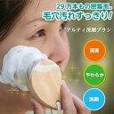 アルティ洗顔ブラシ ALTY 毛穴 汚れ きれい 洗顔 お風呂 送料無料
