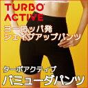 500円クーポン配布中!ターボアクティブ バミューダパンツ MISAターボ MISA TURBO ターボセル シェイプアップパンツ