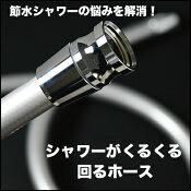 【シャワーホース】シャワーがくるくる回るホース田中金属製作所節水シャワー用水圧ホースの向き