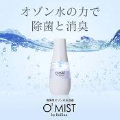 オースリーミストオゾン水生成器30秒で水だけで除菌水簡単スピード生成田中金属製作所O3-mist