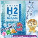 水素入浴料 H2バブルスバスパウダー 700g 約20回分 水素 H2バブル