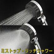【シャワーヘッド節水】ミストップ・リッチシャワーSH216-2T水生活製作所ファインバブルミストマイクロバブルシャワーヘッド手元スイッチ機能送料無料