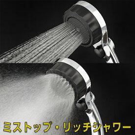 【8/24までエントリーでポイント12倍】【シャワーヘッド 節水】ミストップ・リッチシャワー SH216-2T 水生活製作所 ファインバブル ミストップリッチ マイクロバブルシャワーヘッド 手元スイッチ機能 送料無料