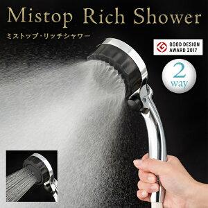 【シャワーヘッド 節水】ミストップ・リッチシャワー SH216-2T 水生活製作所 ファインバブル ミストップリッチシャワー マイクロバブルシャワーヘッド 手元スイッチ機能