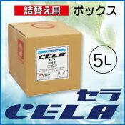 CELA(セラ)キュービーテナーボックスタイプ5L