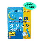 【送料無料】グリシン3000&テアニン200(3.3gx30包)ファインサプリメント