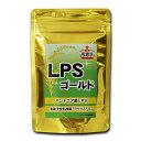 【LPS サプリメント】[高濃度]LPSゴールド 乳酸菌配合(73g 約65日分)【リポポリサッカライド】マクロファージ 難消…