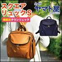 【ヤマト屋 バッグ】リュックサック [NV161 スクエアリュックS] 日本製 軽量 ポリカーボネイト 洗濯可 なで肩 デイリー 日帰り旅行 40…