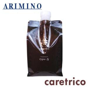ARIMINO アリミノ ケアトリコ トリートメント タイプ S 1000g