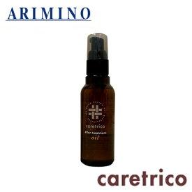 ARIMINO アリミノ ケアトリコ アフタートリートメント オイル 100ml