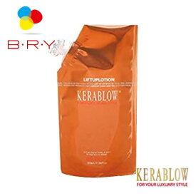 【送料無料】BRY ブライ ケラブロー リフトアップローション 200ml 詰替え (液晶生ケラチントリートメント)
