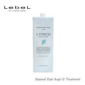 Lebel ルベル ナチュラルヘアソープ ウィズ CY サイプレス 1600ml 詰替え シャンプー 植物由来 天然成分 髪 頭皮 ヘアケア 美髪 美容 おすすめ