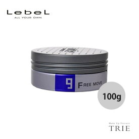 Lebel ルベル トリエオム ワックス フリームーブ 9 100g