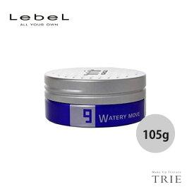 Lebel ルベル トリエオム ワックス ウォータリーム−ブ 9 105g