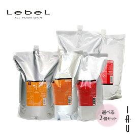 Lebel ルベル イオ クレンジング 2500ml、トリートメント2500g 選べるお得詰替えセット【フリーチョイス】