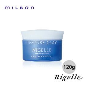 MILBON ミルボン ニゼル テクスチュアクレイ120g