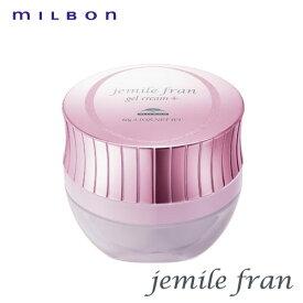 MILBON ミルボン ジェミールフラン ジェルクリーム プラス 60g ヘアケア 人気 髪 サロン サロン専売 おすすめ 美髪 さらさら プレゼント 毛束感 スタインリング