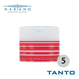 中野製薬 ナカノ nakano スタイリング タントN ワックス5(スーパーハード)90g