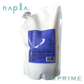 napla ナプラ インプライム リペアメソッド 2ベータ 600ml詰替え