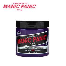 MANIC PANIC マニックパニック LieLocks(ライラック)118ml