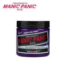 MANIC PANIC マニックパニック Violet Night(ヴァイオレットナイト)118ml