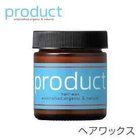 ザ・プロダクト オーガニックヘアワックス 42g【肌、ネイル、リップにも使える】