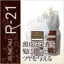 【送料無料】SUNCALL サンコール R-21 シャンプー 700ml & トリートメント 700g お得詰替えセット