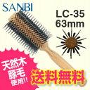 【送料無料】SANBI サンビー ヘアブロー ロールブラシ 63mm LC-35【純豚毛】【天然木】