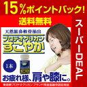 Sukoyaka01_deal15