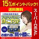 Sukoyaka05_deal15
