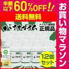 【ミドリムシサプリメント】バイオザイム12個セット
