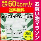 【ミドリムシサプリメント】バイオザイム3個セット