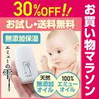 【エミューオイル】ベビーオイル保湿無添加オイルエミュー鳥「エミューの雫15ml」乳児湿疹アトピー妊娠線無香料無着色/買い回り/買いまわり/送料無料/お一人様3個まで