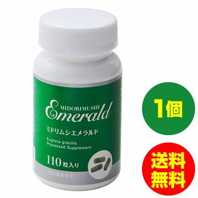 ミドリムシ エメラルド ユーグレナ サプリメント 乳酸菌/マキベリー/コエンザイムQ10/葉酸/パラミロン/置き換えダイエット/送料無料(110粒入り・約1ヶ月分)1個