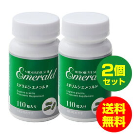 ミドリムシ エメラルド ユーグレナ サプリメント 乳酸菌/マキベリー/コエンザイムQ10/葉酸/パラミロン/置き換えダイエット/送料無料(110粒入り)2個セット