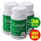 ミドリムシエメラルドユーグレナサプリメント乳酸菌/マキベリー/コエンザイムQ10/葉酸/パラミロン/置き換えダイエット/ミドリムシ/送料無料(110粒入り・約1ヶ月分)3個セット
