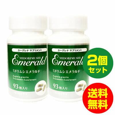 ミドリムシ エメラルド ユーグレナ サプリメント 乳酸菌/マキベリー/コエンザイムQ10/葉酸/パラミロン/置き換えダイエット/送料無料(93粒入り・約1ヶ月分)2個セット